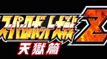 3rd Super Robot Wars Z Tengoku Hen annunciato ufficialmente