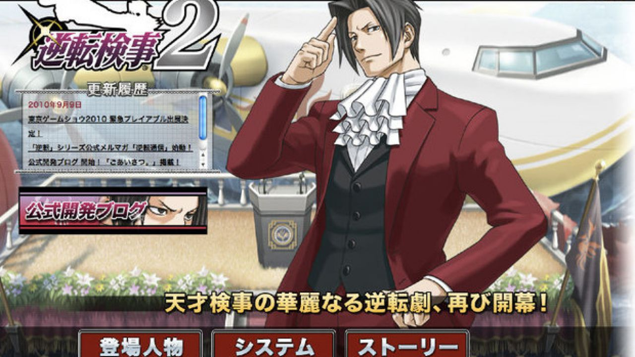 Ace Attorney Investigations 2: Capcom non ha al momento piani per una distribuzione occidentale
