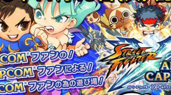 Annunciato Street Fighter X All Capcom