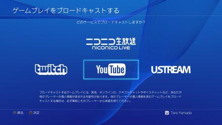 Arriva la versione 3.0 del sistema operativo di PlayStation 4, nome in codice Kenshin
