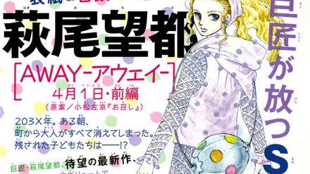 Away, si conclude la serie manga di Moto Hagio