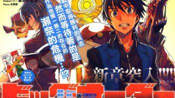 Big Order, serie animata per il manga di Sakae Esuno