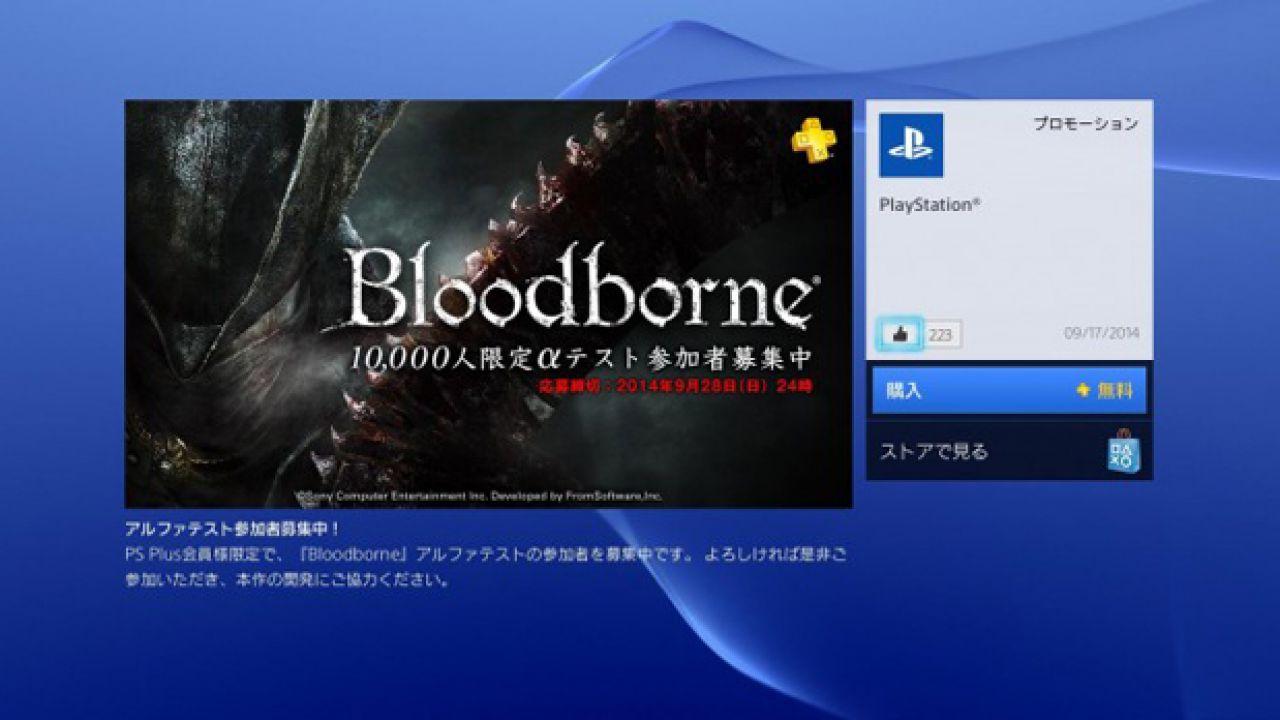 Bloodboorne: video di gameplay ufficiale dalla GamesCom