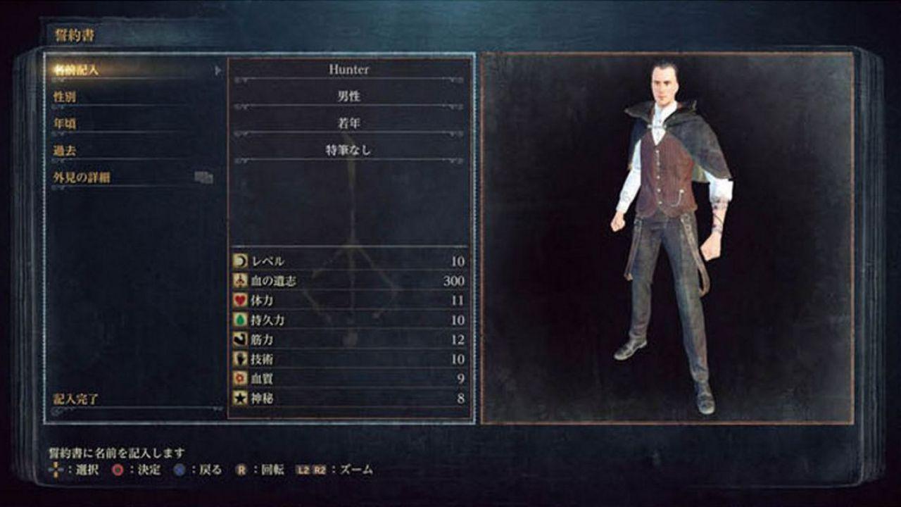 Bloodborne, ex Project Beast, presentato per PlayStation 4