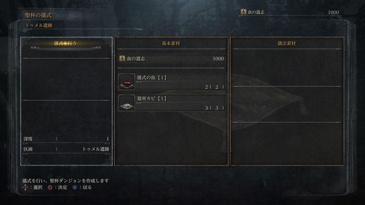 Bloodborne: nuovi dettagli dal Taipei Game Show