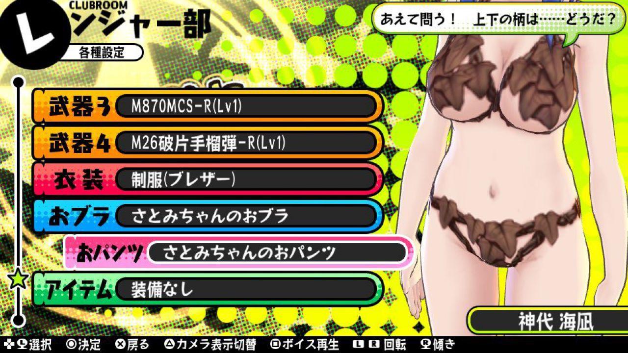 Bullet Girls: banane di cioccolato nel primo DLC