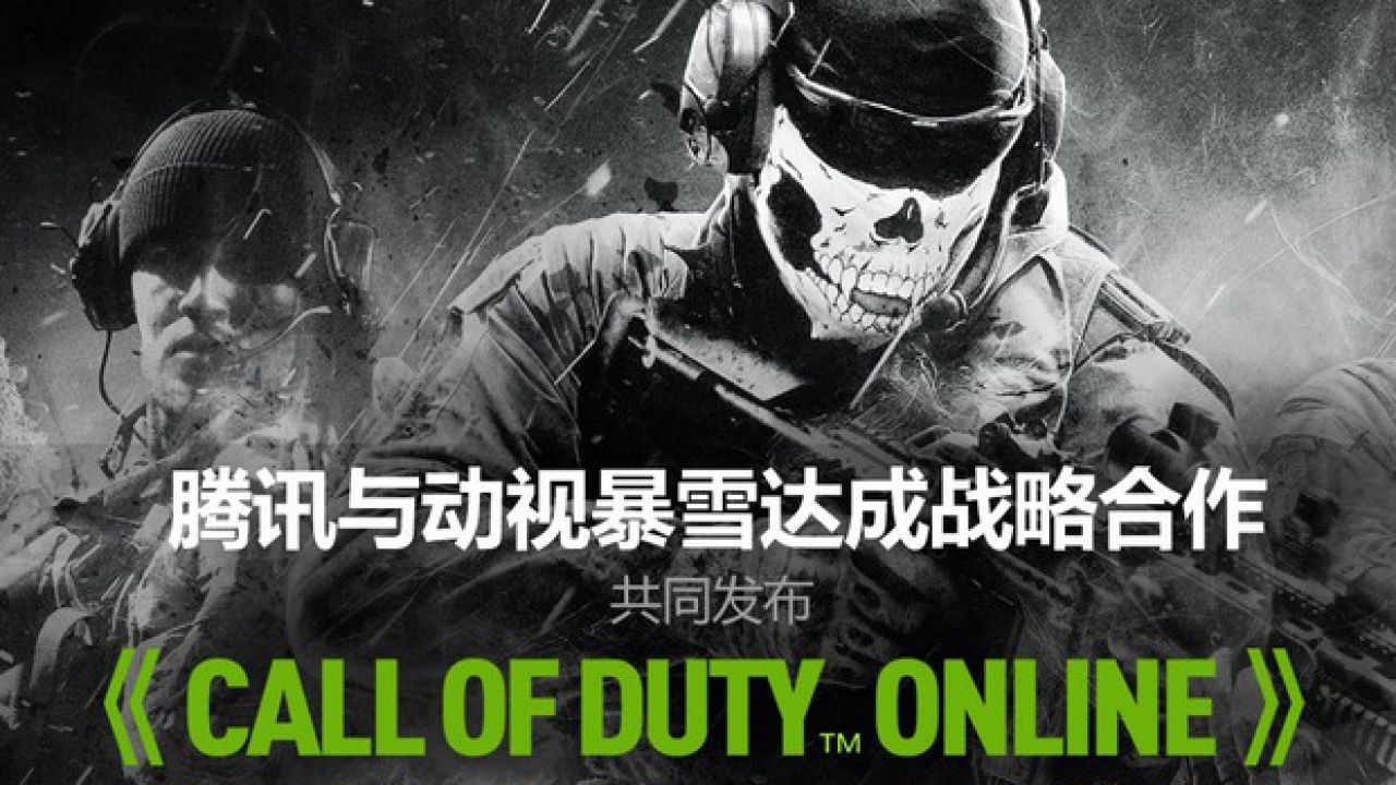 Call of Duty Online: lanciata l'open beta in Cina