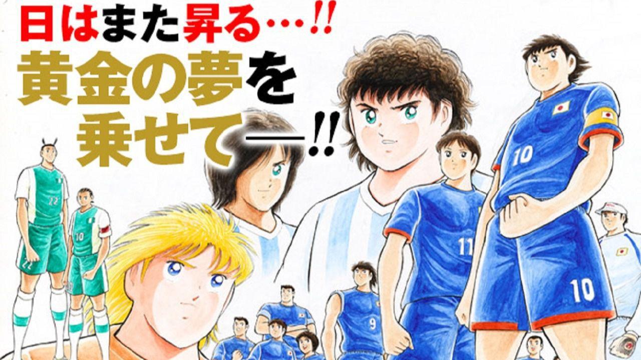 Captain Tsubasa ottiene la sua rivista: al lancio Captain Tsubasa Magazine