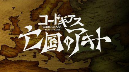 Code Geass: Akito the Exiled, trailer cinematografico dal quarto OAV