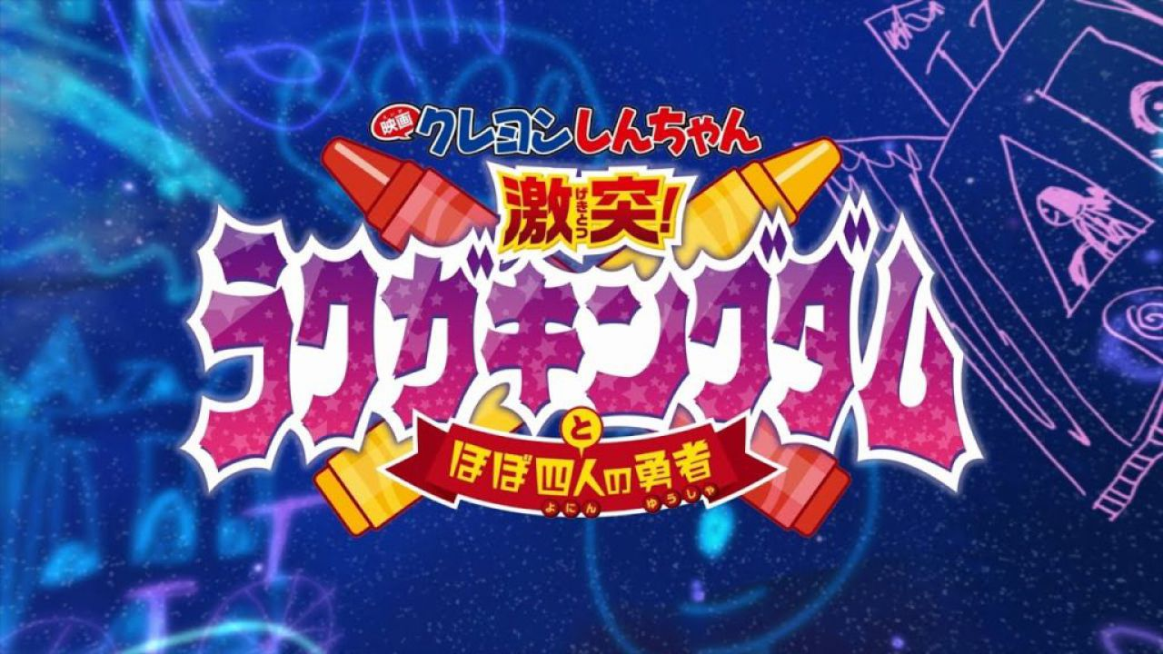 Crayon Shin-chan: il 28° film del franchise è stato rimandato a data da destinarsi