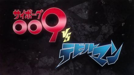 Cyborg 009 Vs. Devilman, full trailer dal crossover animato