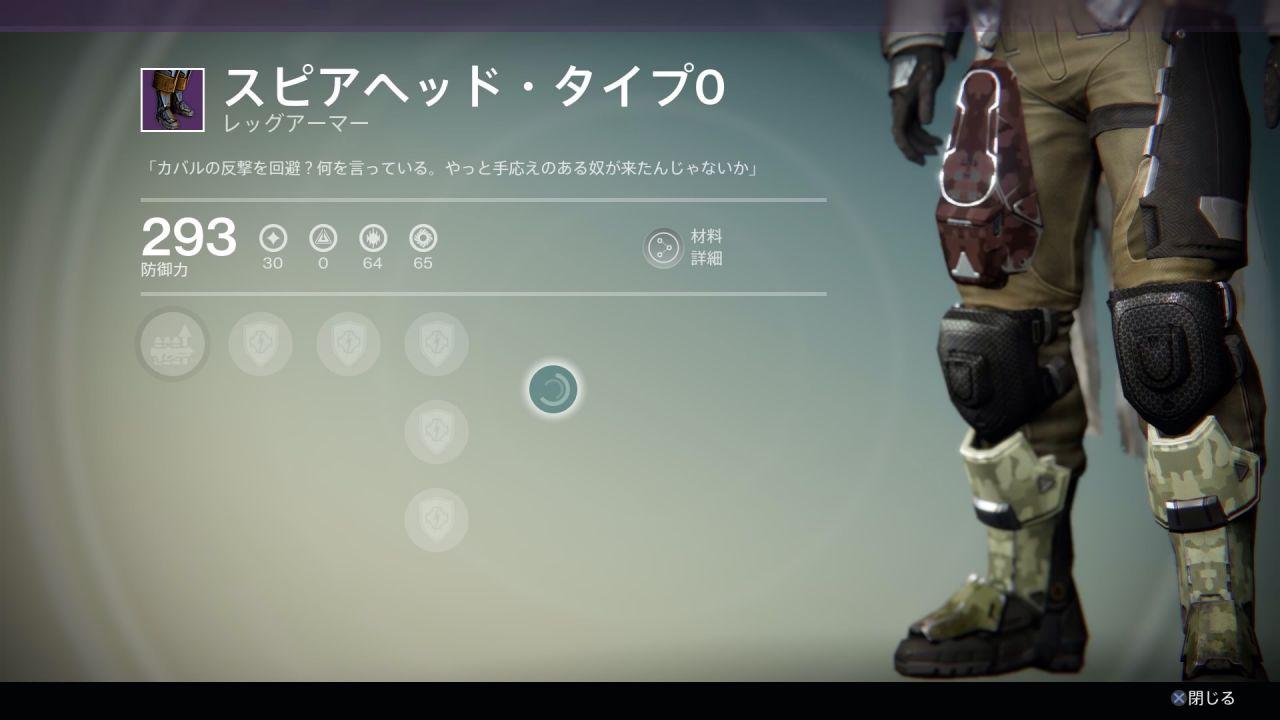 Destiny: aggiunta la Doppia Schermaglia