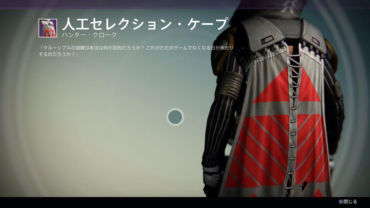 Destiny: attivata la modalità difficile del raid La Fine di Crota