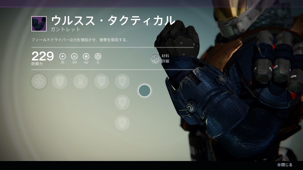 Destiny: disponibile il regalo di Natale