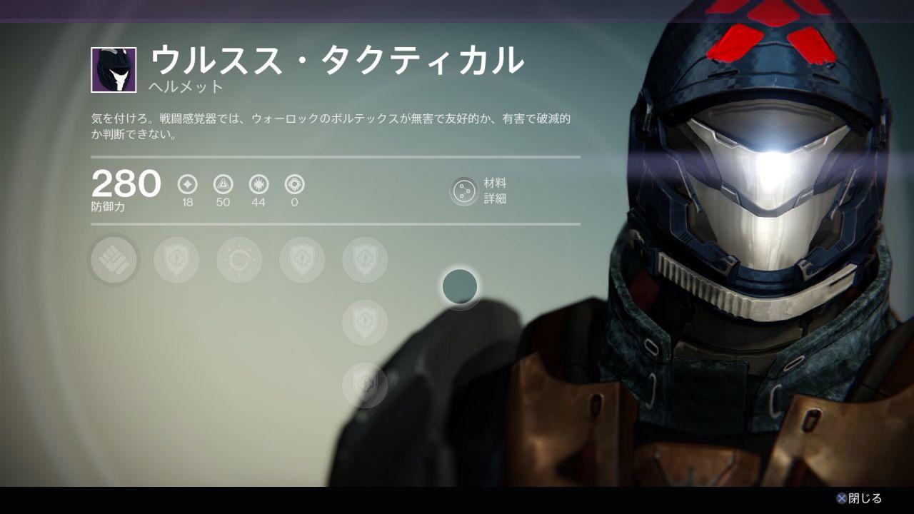 Destiny: nuovo evento in arrivo
