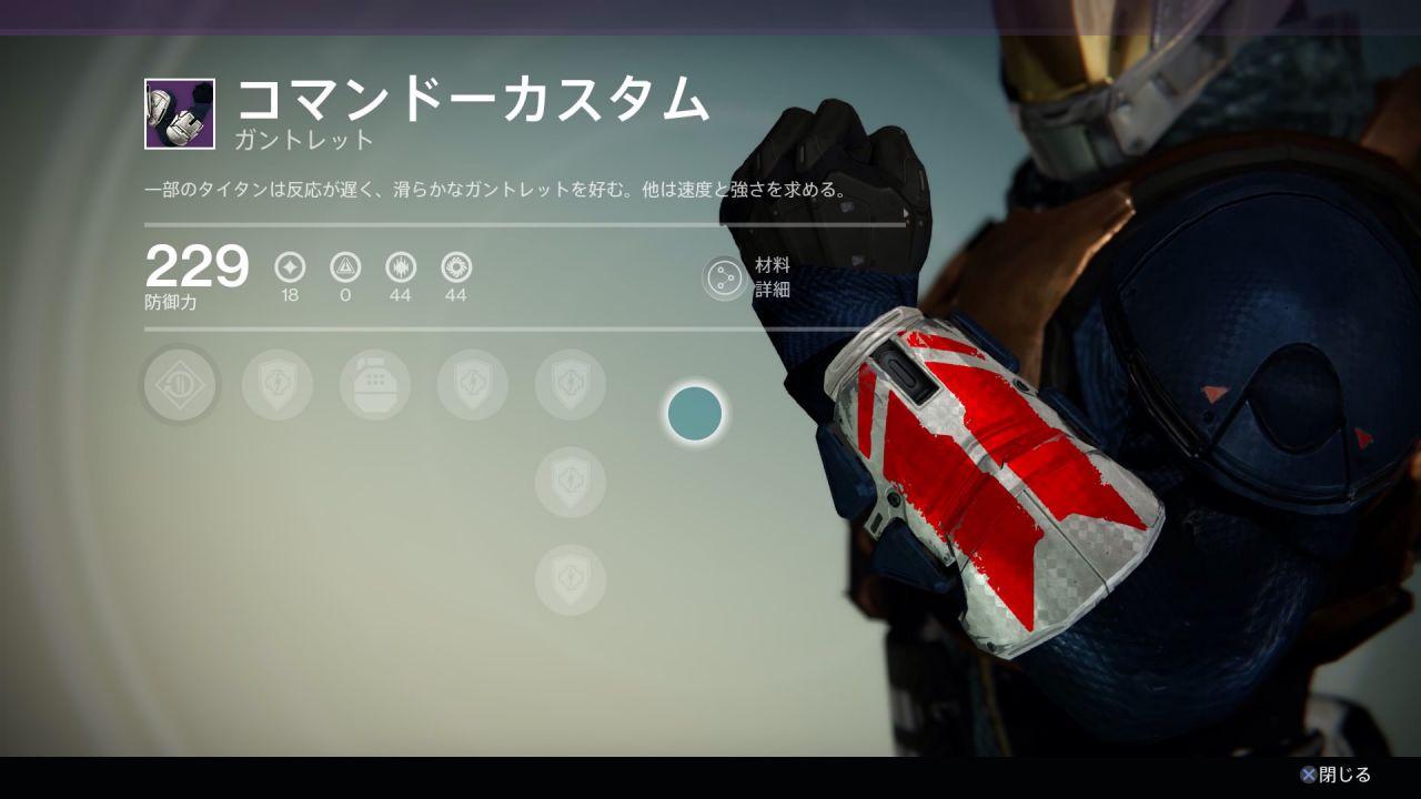 Destiny: oggetti in vendita da Xur nel weekend 9/11 gennaio 2015