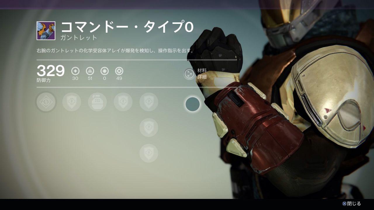 Destiny: svelati i contenuti della nuova espansione?