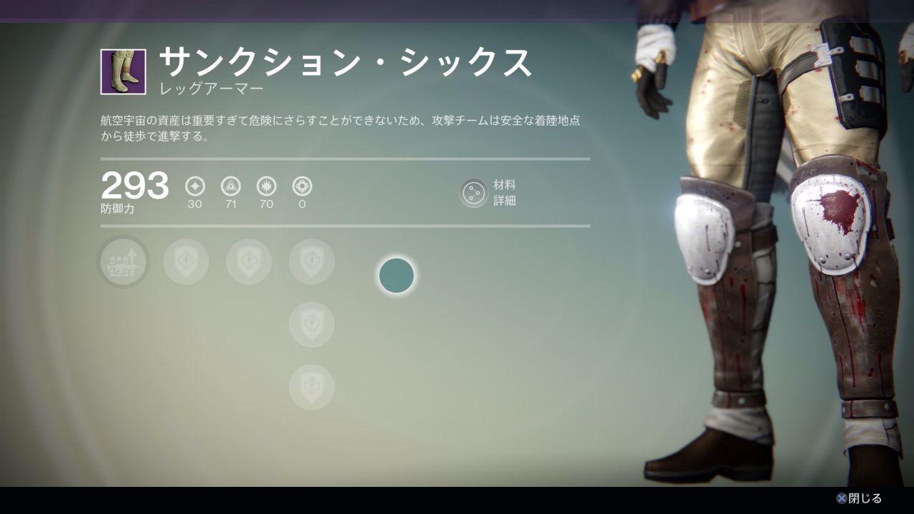 Destiny: tante lamentele per la modalità difficile del raid La Fine di Crota