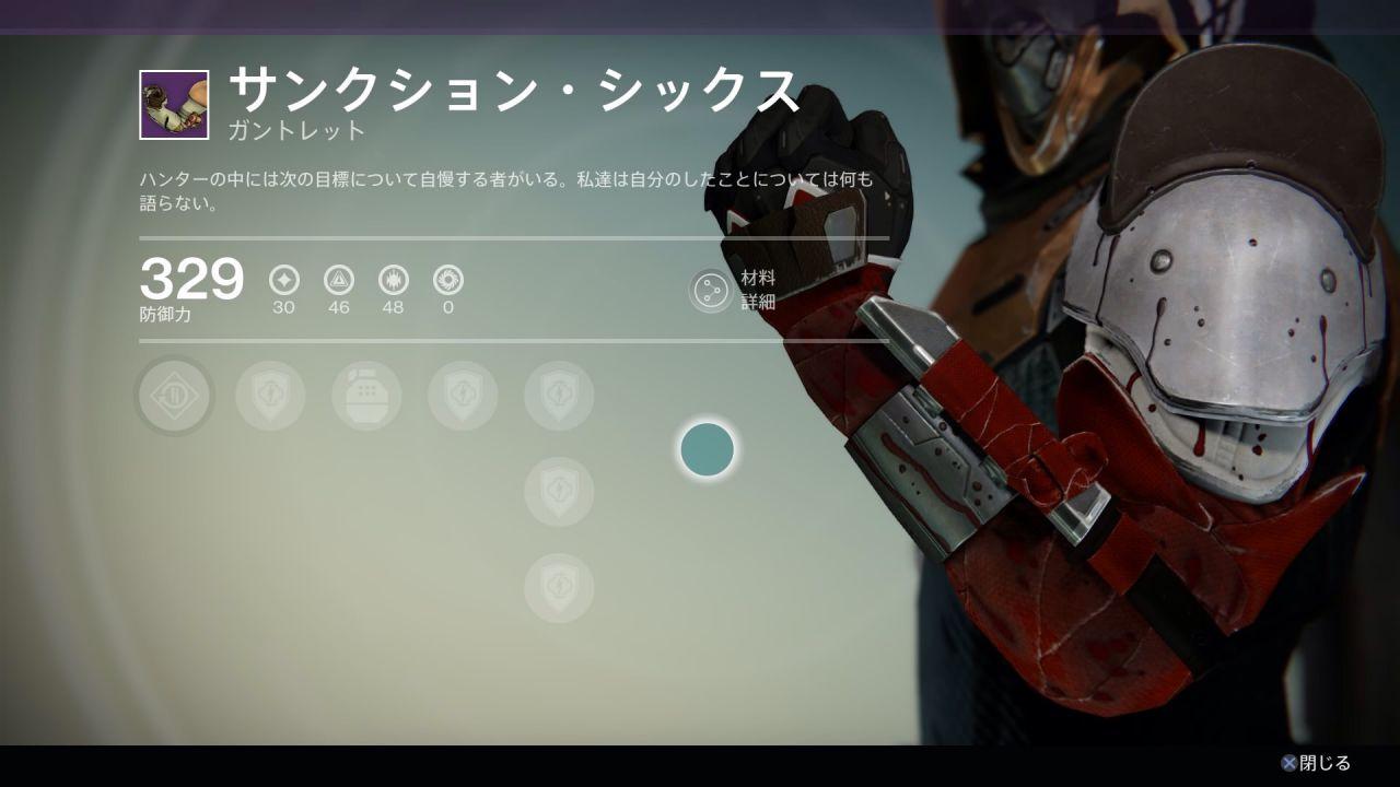 Destiny: tutti i drop del raid La Fine di Crota
