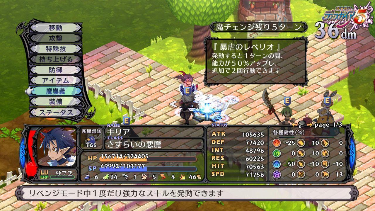 Disgaea 5: se il gioco non avrà successo, Nippon Ichi Software potrebbe chiudere