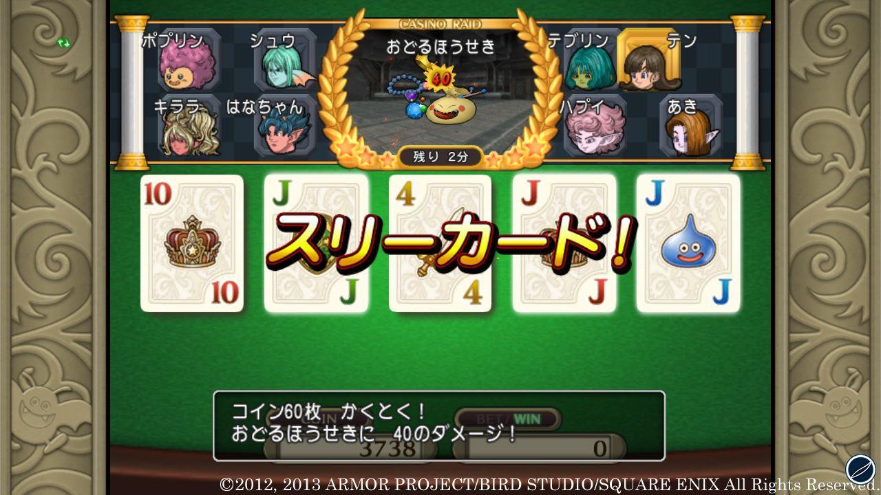 Dragon Quest X: su eshop del 3DS arriva un gioco di carte