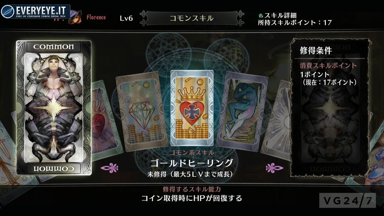 Dragon's Crown: la funzionalità Cross Play è disponibile in USA - nuovo video