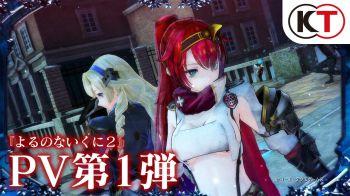 Ecco il trailer di Nights of Azure 2