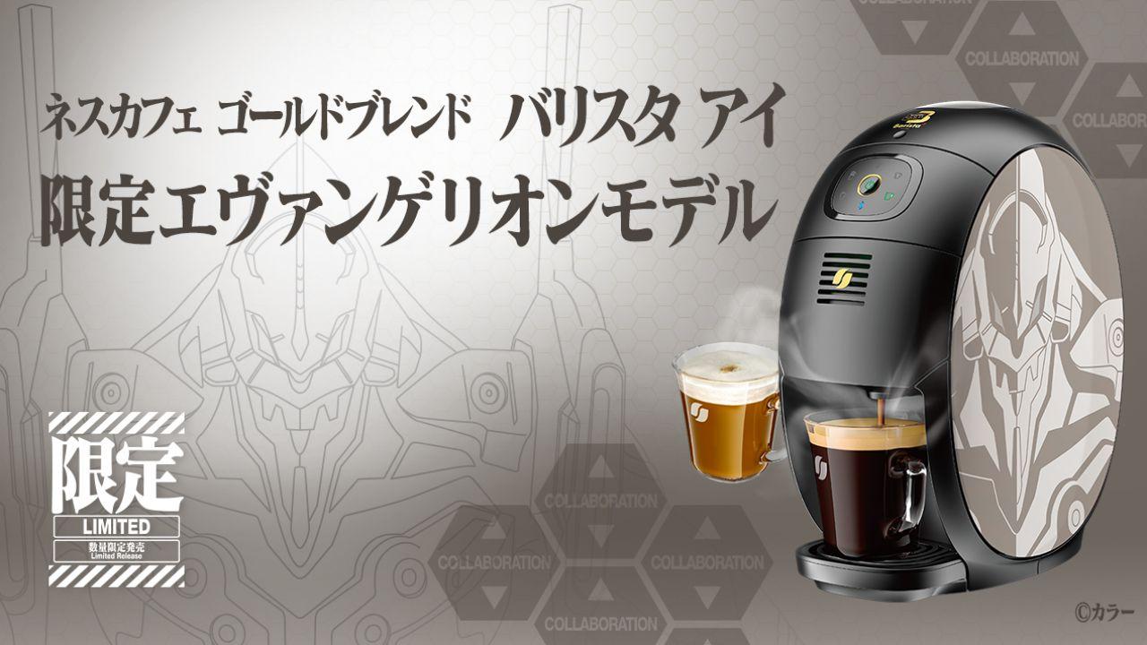 Evangelion: aperti i preordini per il primo elettrodomestico ispirato all'anime