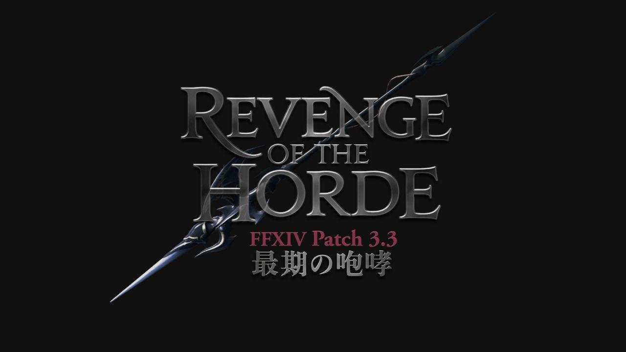 Final Fantasy XIV: La prossima patch è intitolata Revenge of the Horde