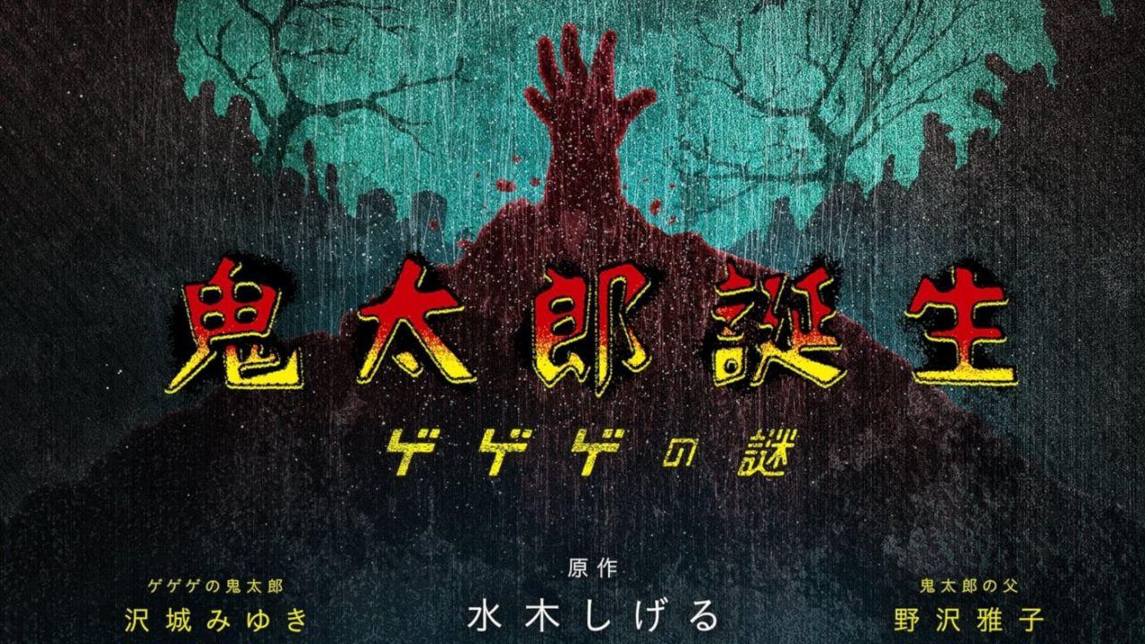 GeGeGe no Kitaro: Toei presenta il nuovo film in uscita nel 2022, poi annuncia il rinvio