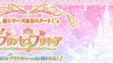 Go! Princess Precure, un promo dal nuovo anime televisivo sulle Pretty Cure