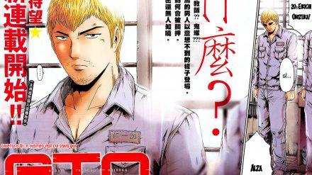 GTO: Paradise Lost, il nuovo manga di Tohru Fujisawa in pausa fino al prossimo inverno