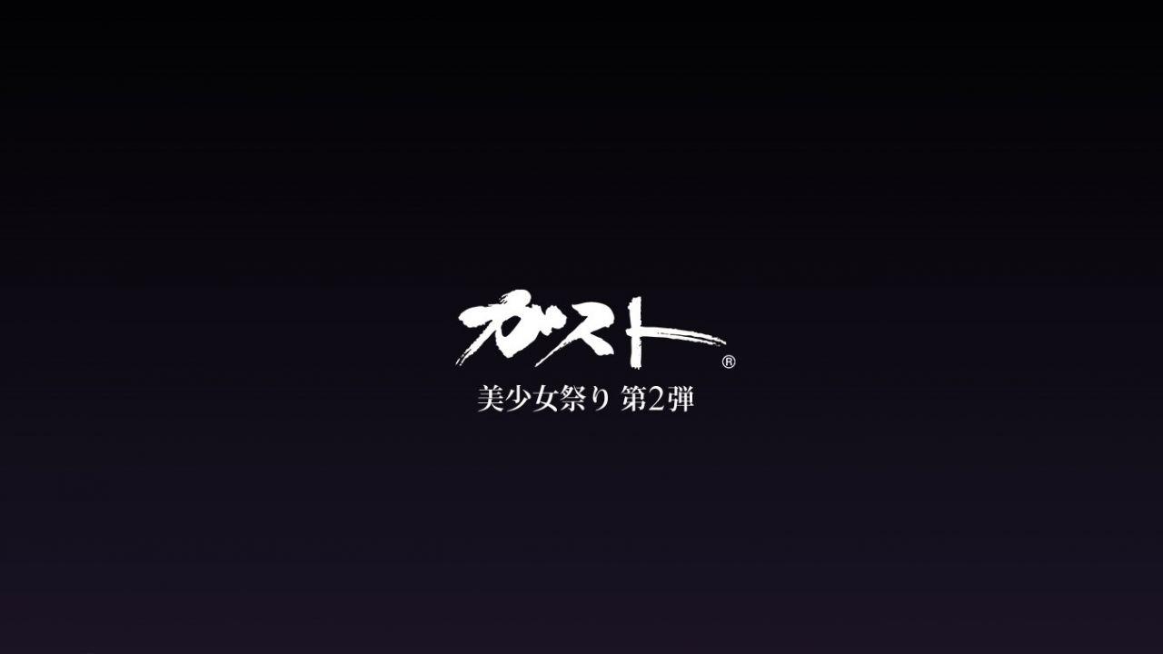 Gust apre un sito teaser, coinvolto il director di Fatal Frame