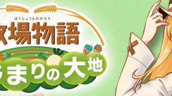 Harvest Moon: A New Beginning, data di uscita europea