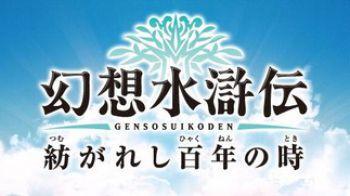 Konami annuncia un nuovo Suikoden per PSP