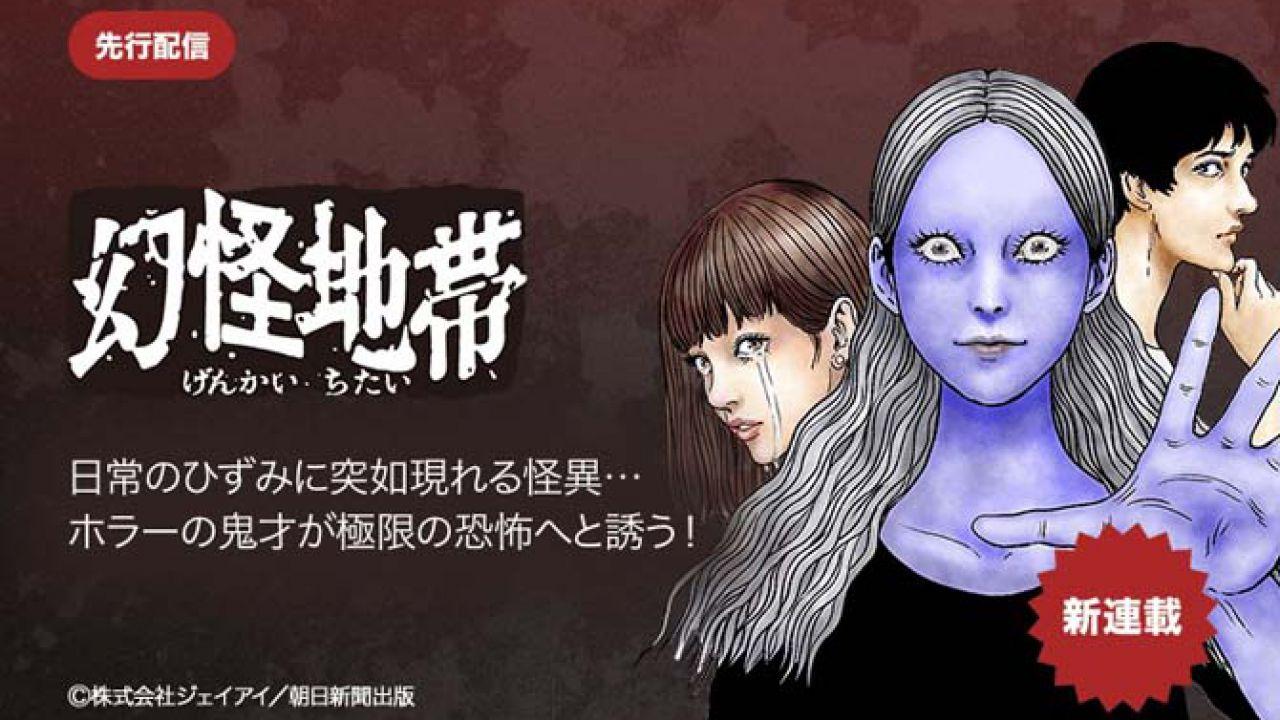 La Zona Fantasma, annunciato il nuovo manga horror di Junji Ito