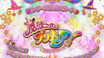 Maho Girls Precure, nuova serie animata televisiva per le Precure