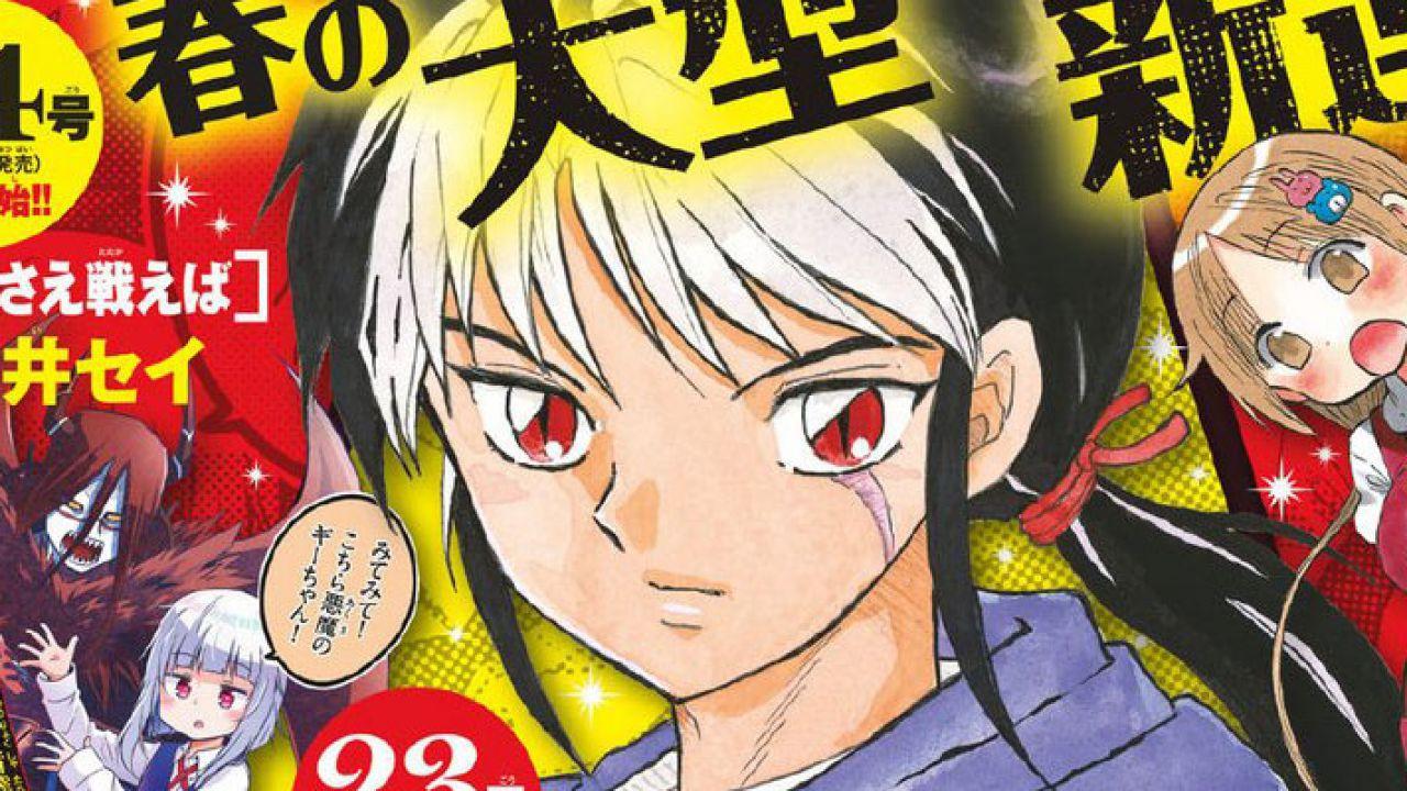 MAO, ecco la cover del primo volume della nuova opera di Rumiko Takahashi