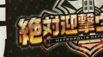 Metropolis Defenders annunciato per PlayStation Vita