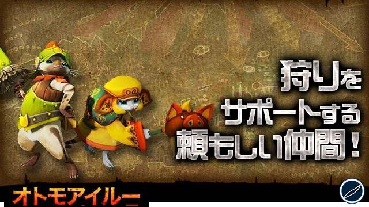 Monster Hunter 4: i giocatori potranno indossare costumi dei personaggi Nintendo