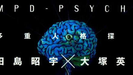 MPD-Psycho, il manga di Shou Tajima terminerà con il ventitreesimo volume
