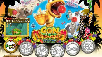 Namco Bandai annuncia Gon Paku Paku Paku Paku Adventure per Nintendo 3DS