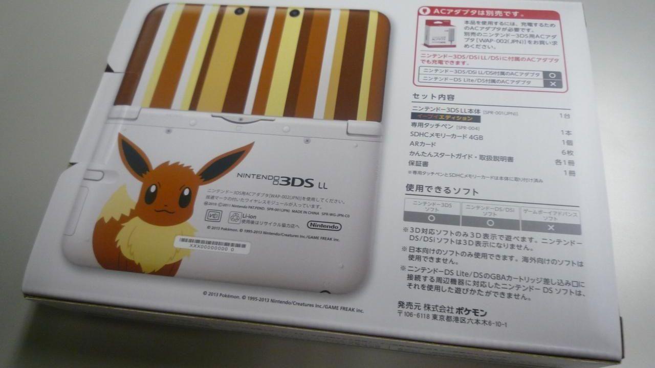 Nintendo 3DS XL: svelata una console dedicata a Mickey Mouse