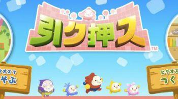 Nintendo e Intelligent Systems annunciano un puzzle game sull'eShop del Nintendo 3DS