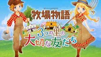 Nuovi screenshot per Story of Seasons: Good Friends of Three Villages e il villaggio di Lululoco