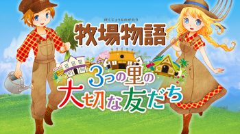 Nuovo trailer e immagini per Story of Seasons: Good Friends of Three Villages