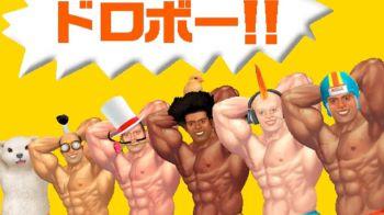 Nuovo Trailer per Muscle March