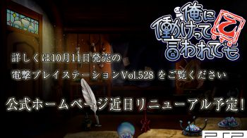 Ore ni Hatarakette Iwaretemo Otsu HD annunciato in video su PSVita