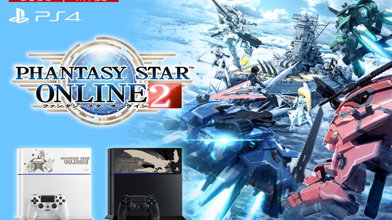 PlayStation 4 personalizzata per Phantasy Star Online 2