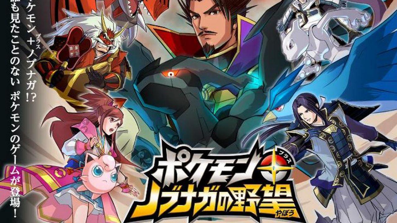 Pokemon Conquest: Tecmo Koei non esclude un sequel